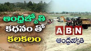 ఆంధ్రజ్యోతి కధనం తో కలకలం | Illegal Soil Mafia in Bayyaram