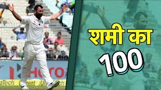 Mohammed Shami Completes 100 Test Wickets | Sports Tak