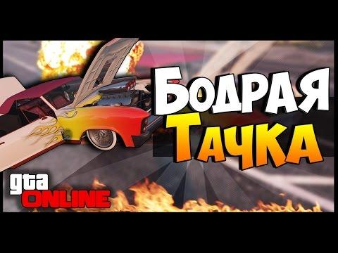 GTA 5 Online (PC) - Бодрая Тачка (Лоурайдеры) №6