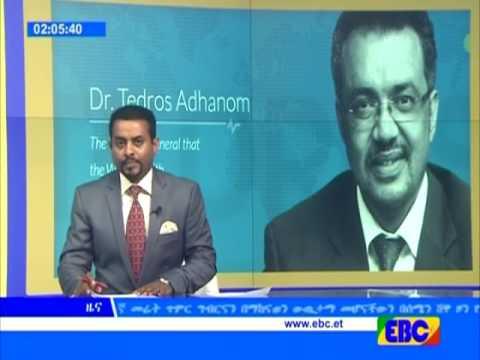 EBC  News on Tedros ዶክተር ትዎደሮሠ አደሃኖም አለም ጤና ድርጅት ዋና ጸሃፊ ሆነው በሰፊ የድምጽ ብልጫ ተመረጡ
