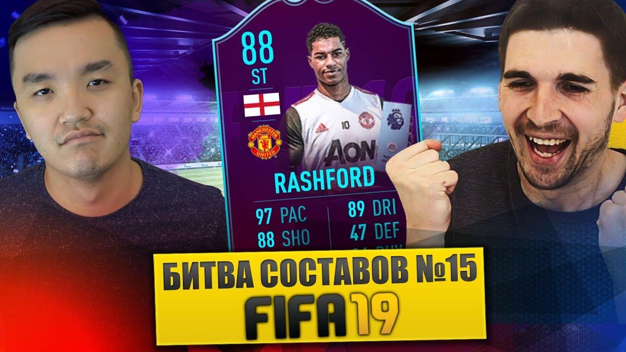 FIFA 19 - БИТВА СОСТАВОВ #15 VS FINITO - RASHFORD 88