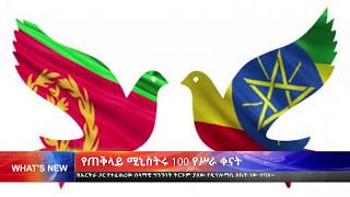 አዲስ ነገር ሰበር ዜና ሐምሌ 4 2010 / What's new Breaking News July 11 2018