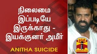 Director Ameer Speech on Student Anitha's Suicide | Thanthi TV