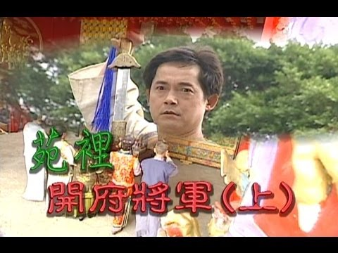 台劇-台灣奇案-苑裡開府將軍