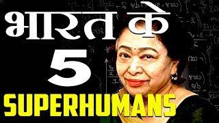 विज्ञान भी हैरान है इनकी शक्तियाँ देखकर | 5 Indian Real Life SuperHeroes | 5 Indian Superhumans