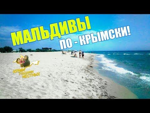 КРЫМ. МАЛЬДИВЫ В КРЫМУ. БЕЛЯУС. Отель/ LAND ROVER/  Песчаный Пляж/ ДОНУЗЛАВ