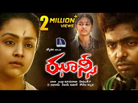 JHANSI FULL MOVIE - Jyothika, GV Prakash - 2018 Latest Telugu Full Movies - Niharika Movies