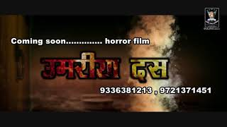 Horror Film ! Umariya Dus ! उमरिया दस ! Promo ! Coming soon ! 2018