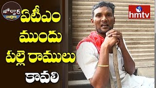 Village Ramulu Comedy Satire On No Money In ATMs | Jordar News  | hmtv