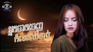 Yêu em Nhưng Không với Tới ☆Phiên Bản Nhạc buồn khmer 2019 Cực Hót ..☆Nhi music khmer song ☆☆☆
