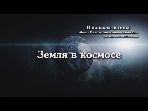 В поисках истины - Земля в Космосе