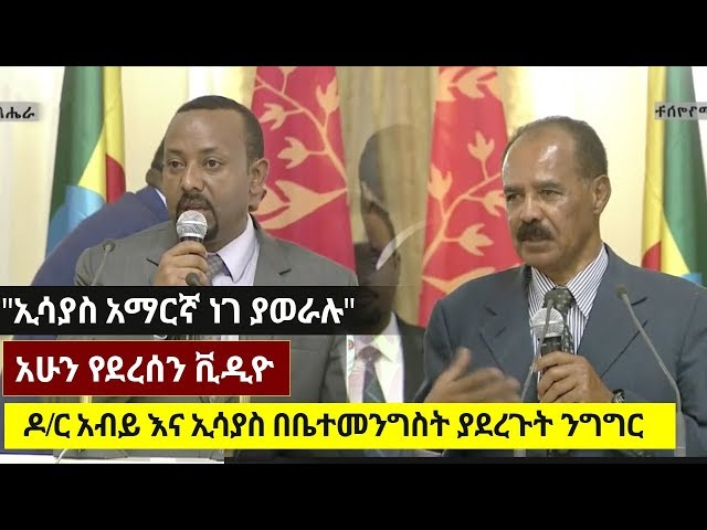 Dr Abiy Ahmed & Isaias Afwerki's Speech In Addis Ababa