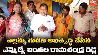 MLA Chintala RamaChandra Reddy Visits Yellamma Temple at Basavatarakam | Hyderabad
