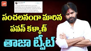Pawan Kalyan Sansational Tweet on Land Acquisition Act in Amaravathi | Chandrababu