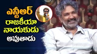 Jr NTR going to become a POLITICIAN | SS Rajamouli ABOUT Jr NTR