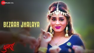 Bezaar Jhalaya | Dhumas | Avadhoot Gupte & Vaishali Samant | Gopichand Padalkar & Sakshi Choudhari