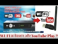 Solid 6141 Wifi Conenction and Youtube Play