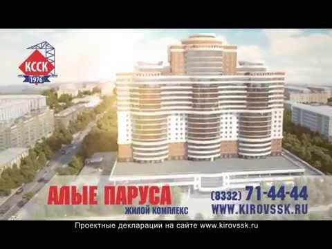 ЖК Алые паруса г. Киров от Кировского ССК