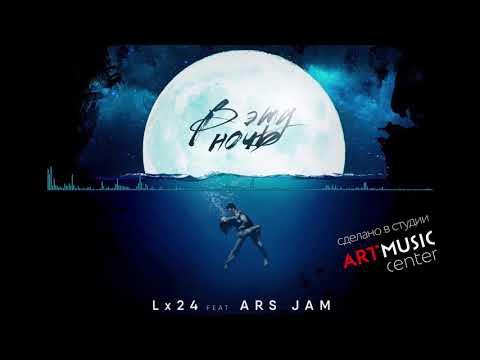 Lx24 feat  Ars Jam - В эту ночь