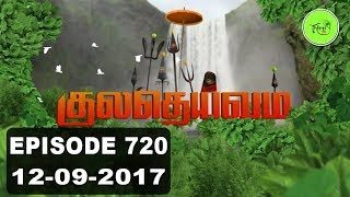 Kuladheivam SUN TV Episode - 720 (12-09-17)