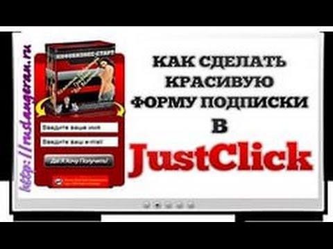 Как создать сайт воронку  на  JustClick.ru
