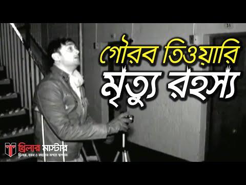 ভূত সন্ধানী গৌরব তিওয়ারি মারা গেলেন ভৌতিক ভাবে | Paranormal Investigator Gaurav Tiwari Death Mystery