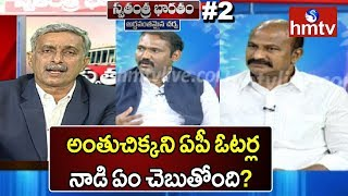 How Reliable are Exit Polls ? | Swatantra Bharatam #2 | hmtv