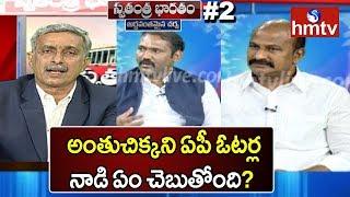 How Reliable are Exit Polls ? | Swatantra Bharatam #2 | hmtv