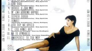 Fyge - Katerina Stanisi / Φύγε - Κατερίνα Στανίση