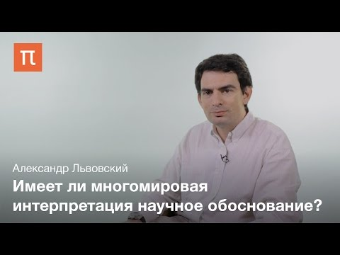 Многомировая интерпретация квантовой физики -- Александр Львовский