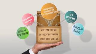 Грань Сергей - Программа Навигатор Успеха с нуля без вложений