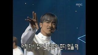 SHINHWA - T.O.P.(Twinkle Of Paradise), 신화 - 티오피, Music Camp 19990619