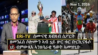 Eritrean ERi-TV Weekly Sports News (November 1, 2016) | Eritrea