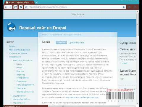 Создание в Drupal записи блога. Добавление тегов - YouTube