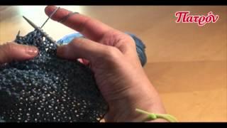 ΠΑΤΡΟΝ  Πώς πλέκουμε δίχτυ