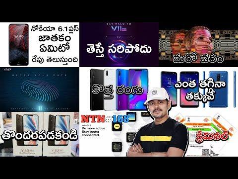 Nanis TechNews Episode 168: in Telugu ~ Tech-Logic