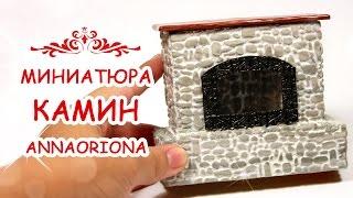 🔥 КАМИН НА ЛАДОНИ !!! 🔥 из полимерной глины ◆ МИНИАТЮРА #46 ◆ Мастер класс ◆ Анна Оськина