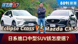 日系進口中型SUV該選Mazda CX-5還是三菱Eclipse Cross?   8891新車