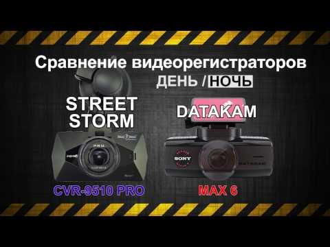 Street Storm CVR-9510 PRO и DATAKAM 6 MAX Сравнение видеорегистраторов. День и ночь