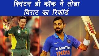 Virat Kohli's record broken by Quinton De Kock   वनइंडिया हिन्दी