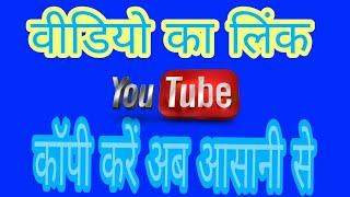Video ki link kaise banaye by trick hit channel