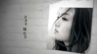 徐佳瑩 LaLa【尋人啟事】歌詞版MV