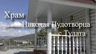 Храм святителя Николая Чудотворца с  Тулата