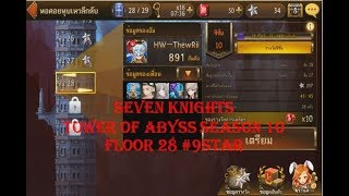 download lagu Seven Knights Tower Of Abyss Season 10 Floor 28#9star gratis