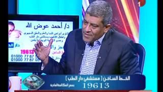 دريم كلينك| طرق علاج العقم والحقن المجهري مع الدكتور احمد عوض الله