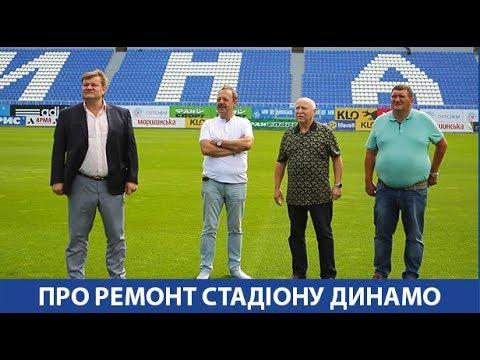 Про оновлений стадіон Динамо