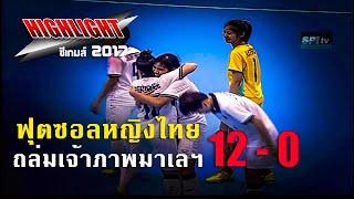 """""""ครบโหลพอดี"""" ไฮไลท์ฟุตซอลสาวไทย ไล่ถล่มเจ้าภาพมาเลฯ ยับ 12-0 คว้าเหรียญทองมาครอง"""