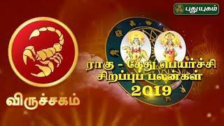 விருச்சிகம் !   ராகு-கேது பெயர்ச்சி சிறப்புப் பலன்கள் 2019   Rahu Ketu Peyarchi 2019