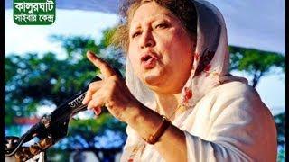 Begum Khaleda Zia Sylhet Speech of 5 October 2013