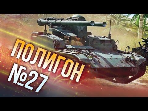 War Thunder: Полигон   Эпизод 27